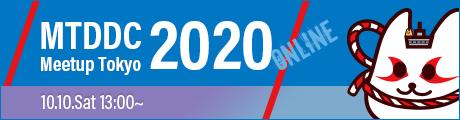 MTDDC Meetup Tokyo 2020公式サイト